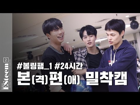 24시간 본격편애_밀착캠 볼링팸_1ver. (정혁,박종혁,김승환) (ENG sub)