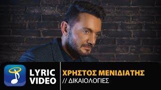 Χρήστος Μενιδιάτης - Δικαιολογίες | Christos Menidiatis - Dikaiologies (Official Lyric Video HQ)