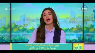 8 الصبح - وزيرة السياحة quot المشاركة في فعاليات بورصة برلين ITB تدعو ...