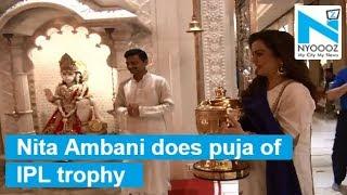 IPL 2019: Nita Ambani does puja of IPL trophy in her house..