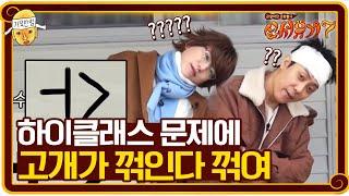 수?? 하이클래스 문제에 고개가 꺾인다 꺾여 | 신서유기7 tvNbros7 EP.5