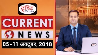 Current News Bulletin for IAS/PCS - (05th - 11th Oct, 2018)