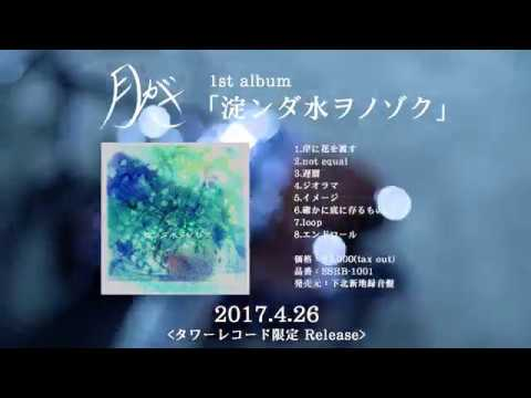 月がさ 1st album 「淀ンダ水ヲノゾク」」アルバムトレーラー