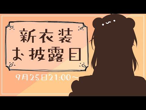 【#夏色まつり新衣装】かっこかわいいとはまつりのことよ!! / New costume【ホロライブ/夏色まつり】