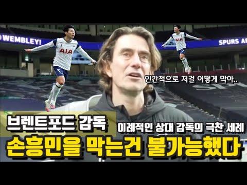 손흥민 환상골 브렌트포드 감독의 손흥민 극찬 세례