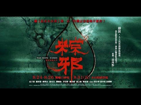 《粽邪1》(The Rope Curse)驚悚電影 1080P高清完整版