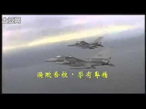 空軍機械學校校歌