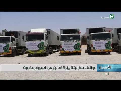 مركز الملك سلمان للإغاثة يوزع 26 ألف كرتون من اللحوم بوادي حضرموت