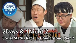 1 Night 2 Days S2 Ep.87
