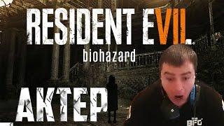 Resident Evil 7 от АКТЕРА (ТОП МОМЕНТЫ)