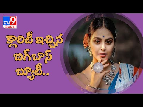 Bigg Boss beauty gives clarity on Mahesh Babu's cinema!