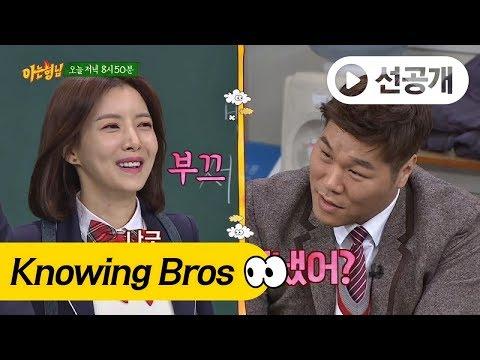 [선공개] 서장훈(Seo Jang Hoon), 윤세아(Yoon Se-A)와 폰팅 한 사이♥