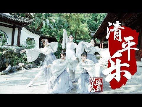 【全盛舞蹈工作室】轻歌曼舞❀长安十二时辰《清平乐》中国风编舞MV|白小白CHOREOGRAPHY