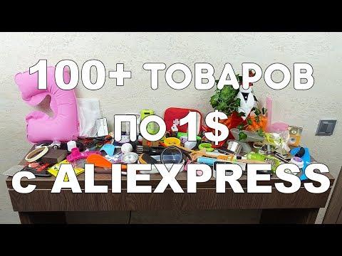 100+ ТОВАРОВ ПО 1$  C ALIEXPRESS! РОЗЫГРЫШ!