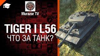 Tiger I L/56 - Что за танк? - от Murazor [World of Tanks]