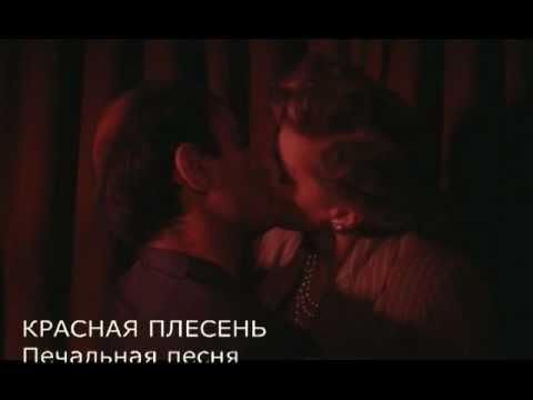 Красная Плесень - Печальная песня