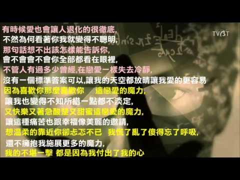 A-Lin 戀愛魔力  (歌詞+劇照)