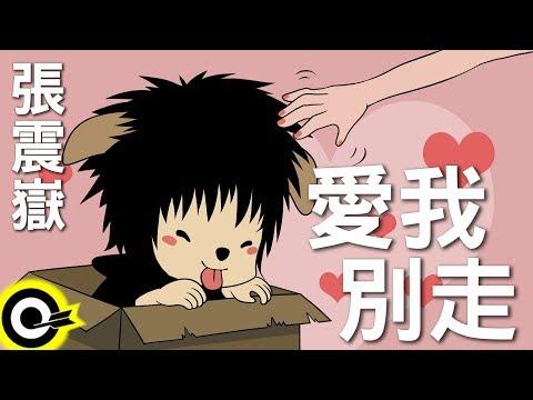 張震嶽-愛我別走 (官方完整版Comix)(HD)