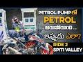 Chitkul To Kaza | Day 7 |Petrolpump లో Petrol అయిపోయింది | Shashi Kalyans