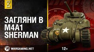 Загляни в M4A1 Sherman. В командирской рубке. Часть 2