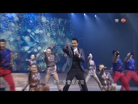 2018-01-04 郭富城 Aaron Kowk 對你愛不完 狂野之城 唱這歌 第40屆十大中文金曲 我和你音樂會