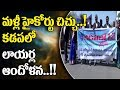High Court Bench Members Rally At Kadapa || Advocates Demand For High Court Bench | Bharat Today