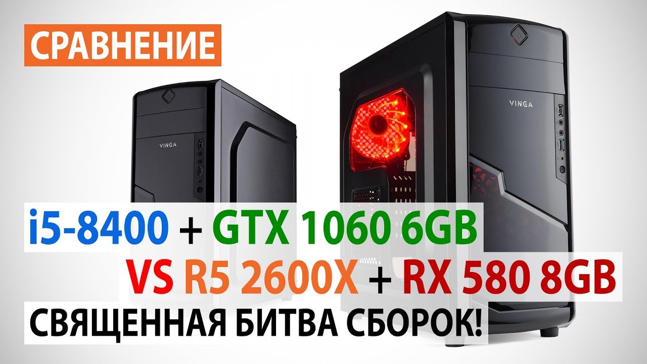 Сравнение Core i5-8400 + GTX 1060 6GB против Ryzen 5 2600X + RX 580 8GB:  Священная битва сборок!