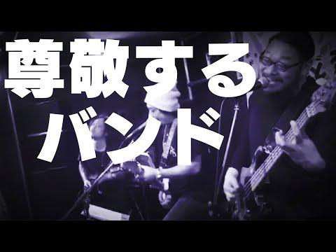 the band apart原昌和に刺激を与え続けたバンド「ユウテラス」とは?