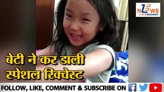 PM MODI से अपने पापा के लिए छुट्टी मांगती KIREN RIJIJU की बेटी का CUTE VIDEO। EXCLUSIVE। NEWS BASKET
