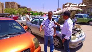 ملك السيارات | ارخص سيارة بسوق السيارات هتكون بكام ؟ الاسعار ولعت ...