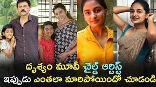 Drishyam Telugu movie child artist 'Then and Now'- Esther ..