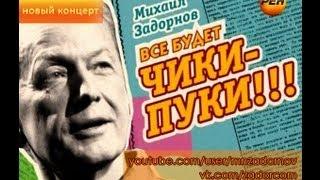 Михаил Задорнов Все будет чики-пуки!!!