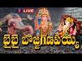 బై బై బొజ్జ గణపయ్య  LIVE : Ganesh Nimajjanam 2021 Updates | Tank Bund | Prime9 News