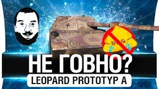 НЕ ГОВНО? - Leopard Prototyp A