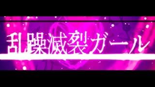 乱躁滅裂ガール れるりり feat 初音ミク&GUMI / Disturb Manic Girl - rerulili feat MIKU&GUMI