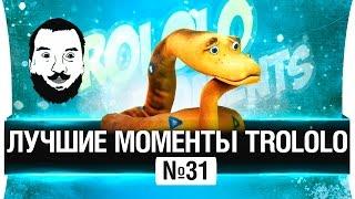 ЛУЧШИЕ МОМЕНТЫ TROLOLO #31