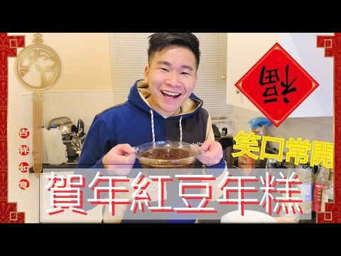 [改良版]賀年紅豆年糕   零失敗 跟我用高速煲~ 方便快捷又好味