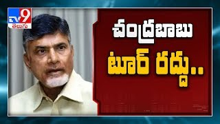Chandrababu cancels Vizag tour amid suspension of flight s..