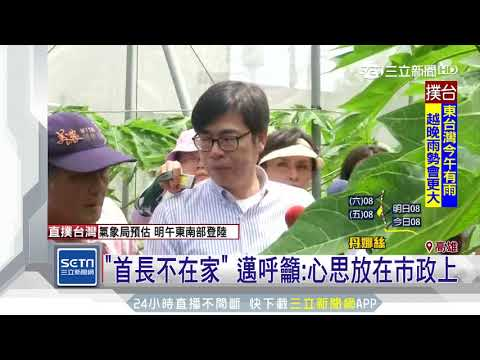比市長還市長!颱風來襲前 陳其邁視察美濃木瓜|三立新聞台
