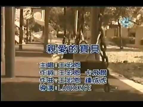 王宏恩-親愛的寶貝