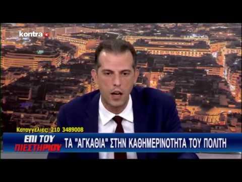 Β. Σπύρου/«Επί του Πιεστηρίου»,Kontra Channel/4-8-2017
