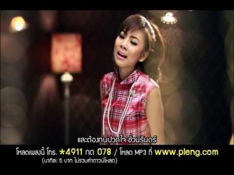 มงกุฎดอกส้ม : เนย ซินญอริต้า | Noey Senorita | Official MV