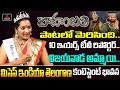 Mrs India Telangana 2019 Contestant Bhavana Exclusive Interview