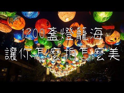 彰化鹿港一日遊》桂花巷藝術村美到翻天的1200盞燈籠海讓你怎麼拍怎麼美 | 蔡劭TsaiShau