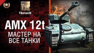 Мастер на все танки №90: AMX 12t - от Tiberian39