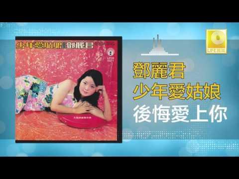 邓丽君 Teresa Teng - 後悔愛上你 Hou Hui Ai Shang Ni (Original Music Audio)