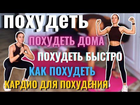 Кардио тренировка для похудения в домашних условиях | Тренировка без дополнительного оборудования.