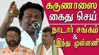 Karunas latest speech naadar sangam & hindu munnani demand legal action tamil news live tamil news