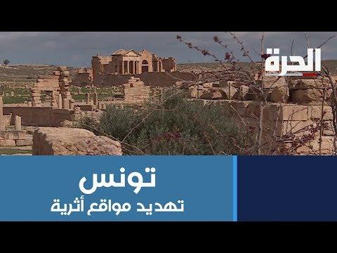 #تونس.. #الإرهاب يهدد مواقع أثرية