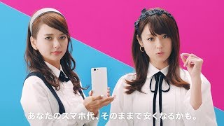 UQ mobile「リアクション」篇